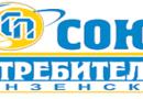 «Пензенский Союз потребителей» располагается по новому адресу