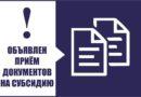 Объявлен приём заявок на компенсацию части затрат для экспортёров-участников международных выставок