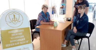 Ассоциация потребителей Пензенской области организовала работу выездной общественной приемной
