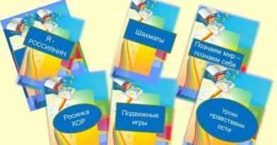 В Пензе пройдет II областной конкурс педагогических программ и методических разработок внеурочной деятельности