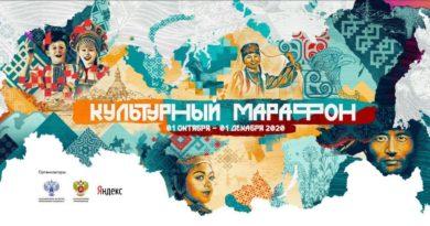 Жителей региона приглашают принять участие в «Культурном марафоне»
