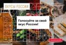 Стартовало голосование Первого национального конкурса региональных брендов продуктов питания «Вкусы России»